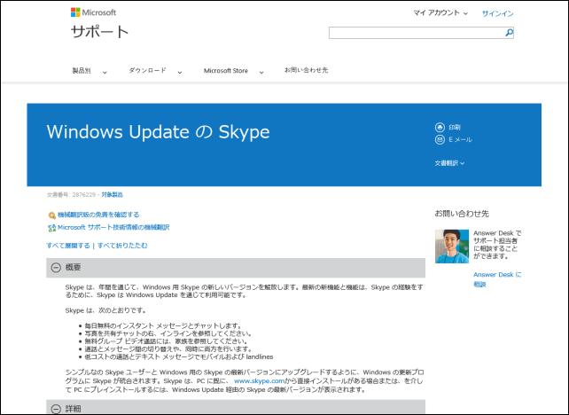 20150327-WindowsUpdateでSkype-02