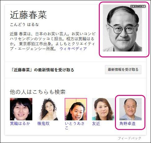 20140519-近藤春菜-角野卓造-01
