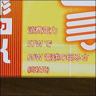 20141120-National-60型シリカ-100V54WLの電球-04