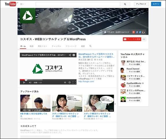 20141121-YouTubeでチャンネル登録を促すアドレス-01