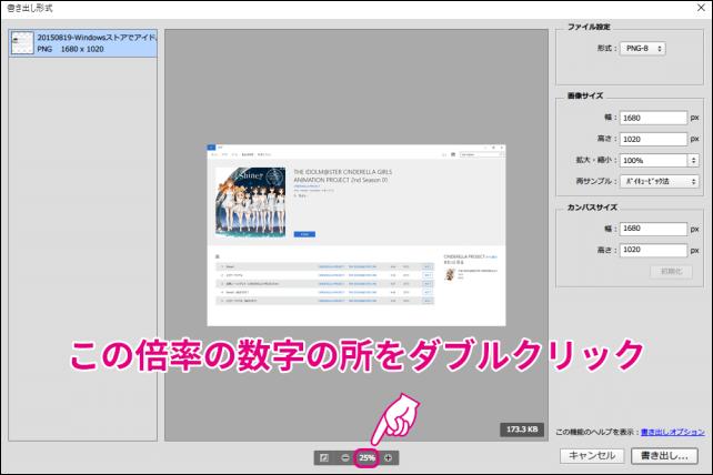 20150819-Photoshop-CC-2015-画像書き出しの倍率変更-01