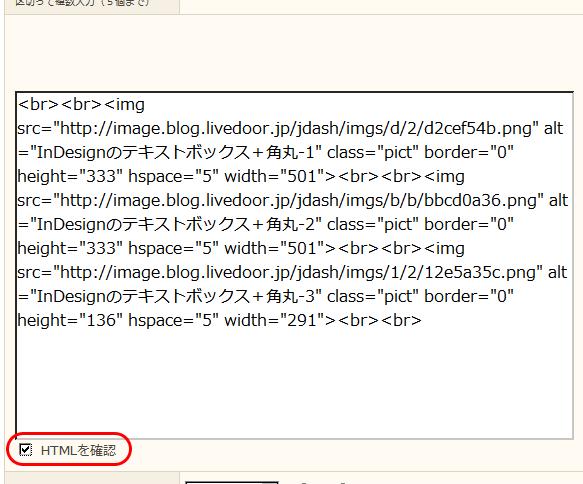 livedoorブログの編集画面:HTMLで確認-2