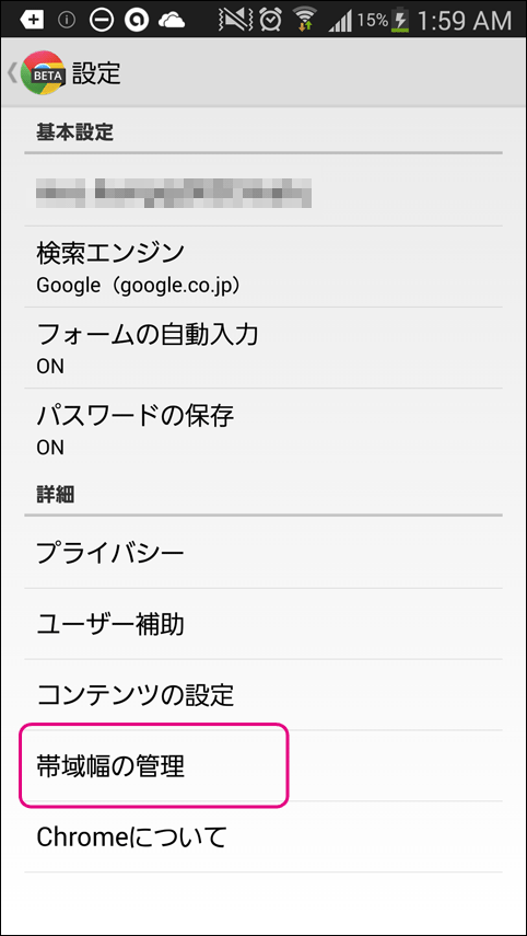20140129-Android-Chrome-データの使用量を節約・圧縮-01