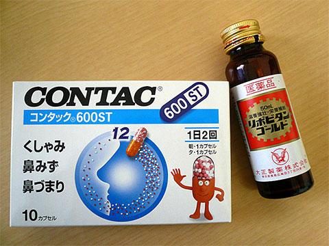 風邪(コンタック600+リポビタンゴールド)
