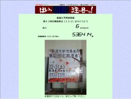 新潟大学吹奏楽部HP