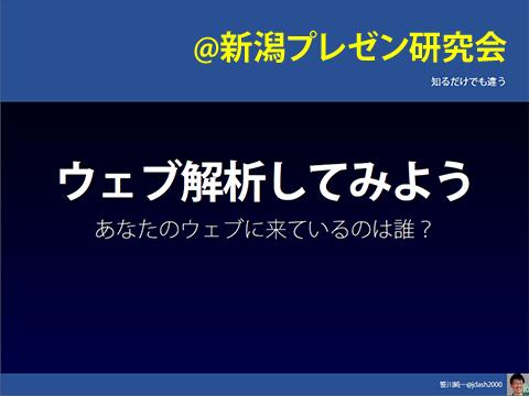 20130107-ウェブ解析やってみよう-00