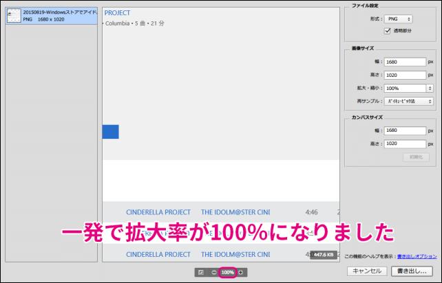 20150819-Photoshop-CC-2015-画像書き出しの倍率変更-02