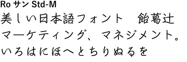 20160321-Creative-Cloud-Typekitの日本語フォント-01-18