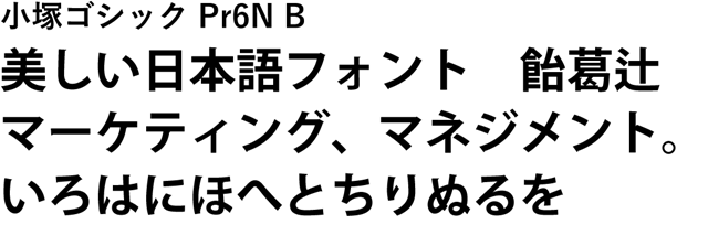 20160321-Creative-Cloud-Typekitの日本語フォント-01-67