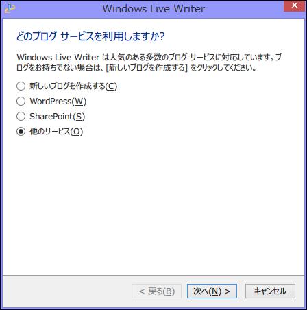 20131221-livedoorブログでWindowsLiveWriter-06