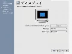 CentOS4.4インストール-1