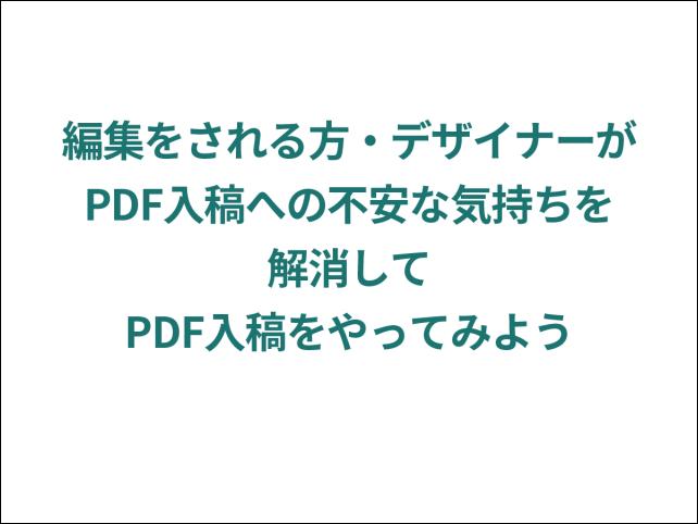 20160606-DTPの勉強会第21回レポート-05