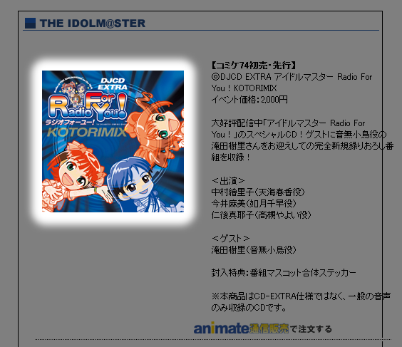 DJCD EXTRA アイドルマスター Radio For You!KOTORIMIX