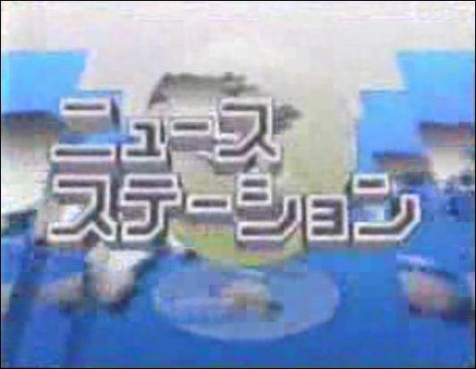 20140722-ニュースステーションのオープニング曲-02
