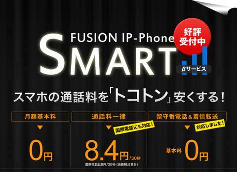 20130310-FUSION-IP-Phone-SMART-コーデック-01