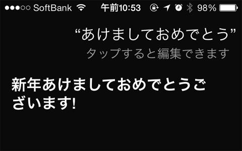 20140101-Siriにあけおめ-05
