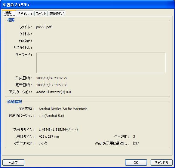 SHARPインフォメーションディスプレイPN-655