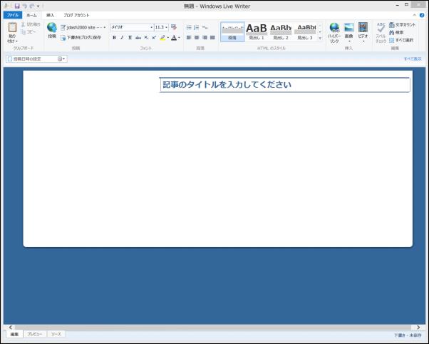 20131221-livedoorブログでWindowsLiveWriter-01