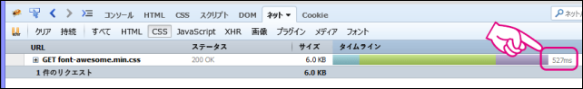 20150306-FontawesomeのMaxCDNからのロード速度-02