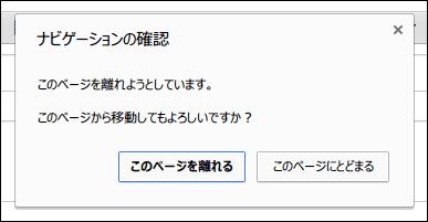 20141218-jQueryでフォームページを移動する時に確認する-03