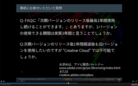 20130130-Adobe-Creative-Cloud-過去バージョン-01