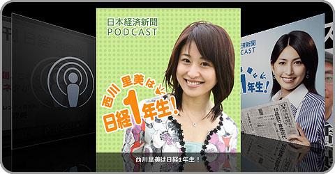 西川里見は日経1年生!