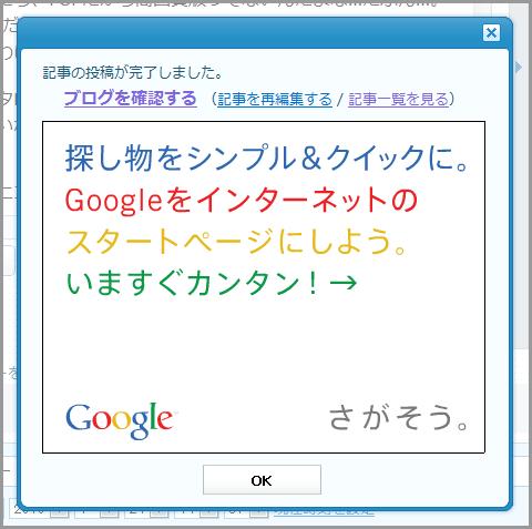 20100124-Google-ad-03