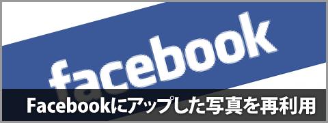 20110630-facebook-00