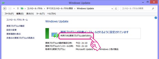 20150729-Windows10へすぐにアップデートする技-02