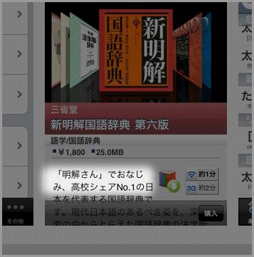 20091119-新明解国語辞典
