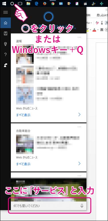 20160612-タッチキーボードを無効にする(表示させない)-03