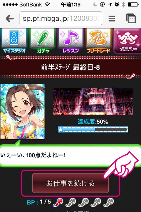 20131001-iOS7-モバマス-Safari-Chrome-06