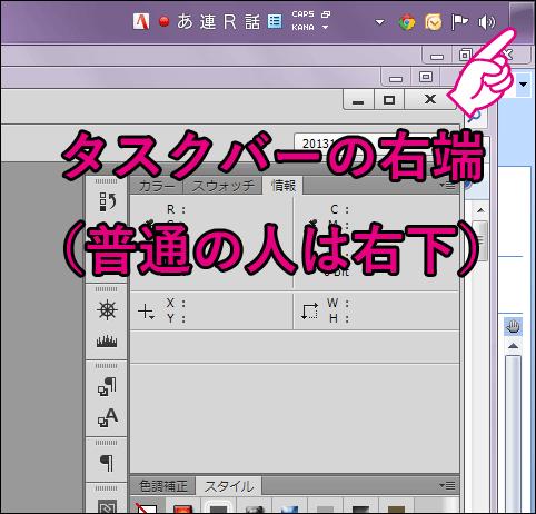 20140502-Windows7-デスクトップの表示-01