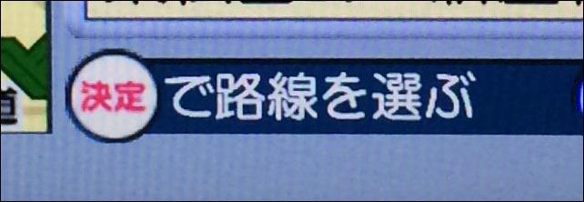 20140217-TVのデータ放送で高速道路の情報-03