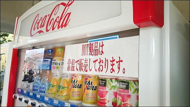 20141207-自動販売機で常温のジュース販売-01
