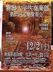 新潟大学吹奏楽部第42回定期演奏会ポスター