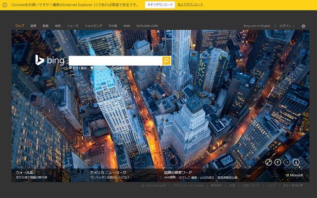 20140527-Microsoft-Bing検索-01