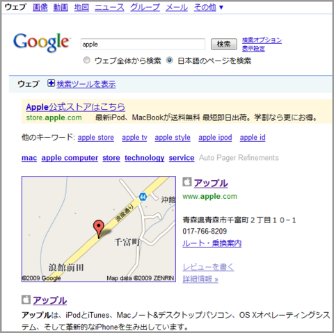 apple-Google-検索