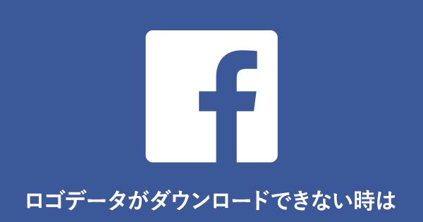 20160207-Facebookロゴ画像ファイルがダウンロードできない-00