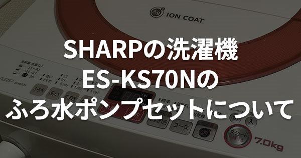 20170319-SHARP洗濯機ESKS70Nふろ水ポンプセット-00
