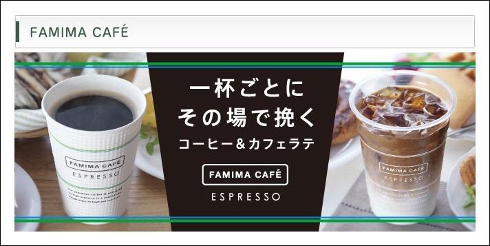 20140416-ファミマのコーヒー-01