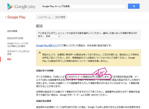 20121002-Google-nexus7-配送遅延-01