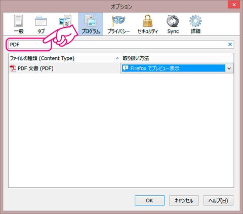 20130221-Firefox19-PDFビュアー-文字化け-07