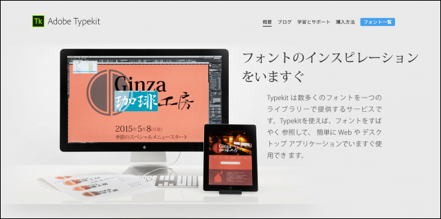 20160321-Creative-Cloud-Typekitの日本語フォント-02