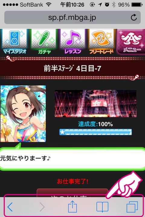 20131001-iOS7-モバマス-Safari-Chrome-04