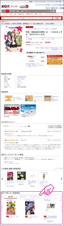 20141222-楽天Koboでアイドルマスターのコミックを購入-04