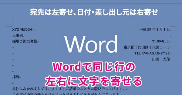 201703222-Wordで左右寄せは2段組(送付状)-00