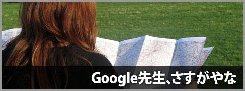 20111124-google-maps-00