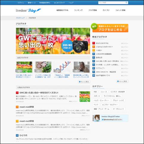 20140427-ライブドアブログ-ブログネタ検索-01