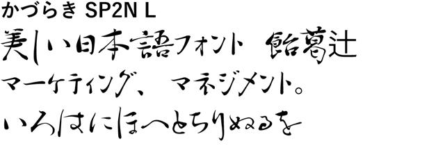 20160321-Creative-Cloud-Typekitの日本語フォント-01-56